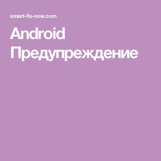 Android Предупреждение