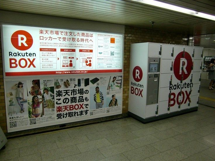 Rakuten Lets Its Online Shoppers Pick Up Parcels from a Mall Collection Box