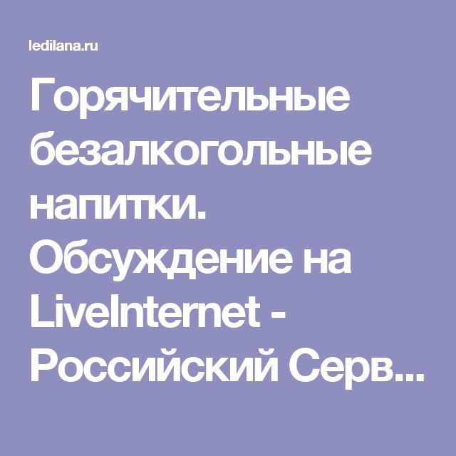 Горячительные безалкогольные напитки. Обсуждение на LiveInternet - Российский Сервис Онлайн-Дневников