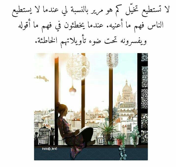 أنهم لا يفهموني فقط أنتي من كنتي تفهميني لانك تعيشين بقلبي Arabic Quotes Quran Verses Arabic Words