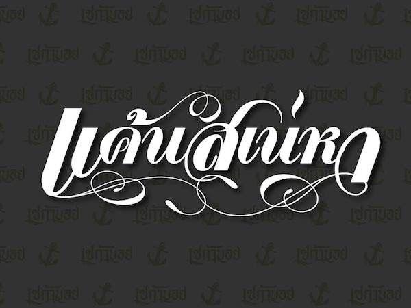 Best typographic thai font images on pinterest