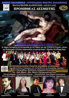 SALAMIS-NEWS: ΠΡΟΜΗΘΕΑΣ ΔΕΣΜΩΤΗΣ ΤΡΙΤΗ 21 ΙΟΥΛΙΟΥ 2015 ΕΥΡΙΠΙΔΕΙ...