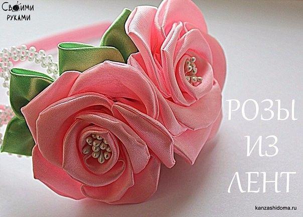 Объёмные розы из лент. Мастер-класс