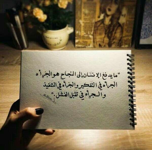 ما يدفع الانسان للنجاح هو الجرأه Life Quotes Words Quotes Inspirational Words