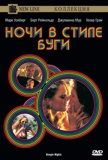 Ночи в стиле буги (Boogie Nights) Топ-12 самых скандальных эротических сцен в истории кинематографа