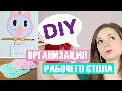 Снова в Школу / DIY Организация рабочего стола / Back to school Afinka - YouTube
