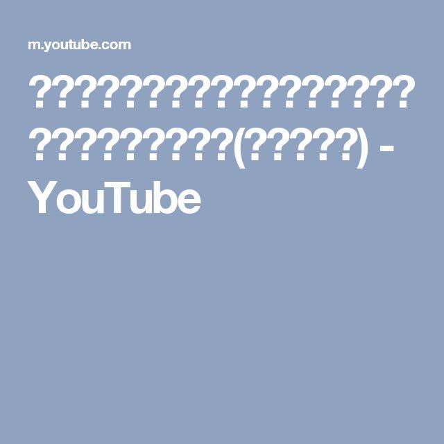 肩甲骨はがし☆肩首こり・背中や腕の痛み・ダイエット(肩甲骨体操) - YouTube