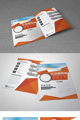 Red corporate brochure corporate culture Brochure technology brochure business#pikbest#templates