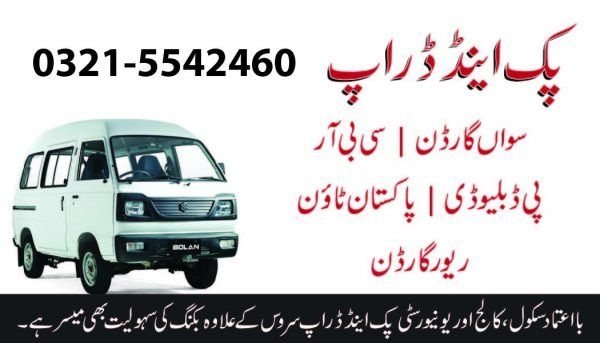 Best pickup and drop service in Soan gardens, CPR, PWD. Pakistan Town, Bahria Town, Islamabad. http://adheead.com/autos/