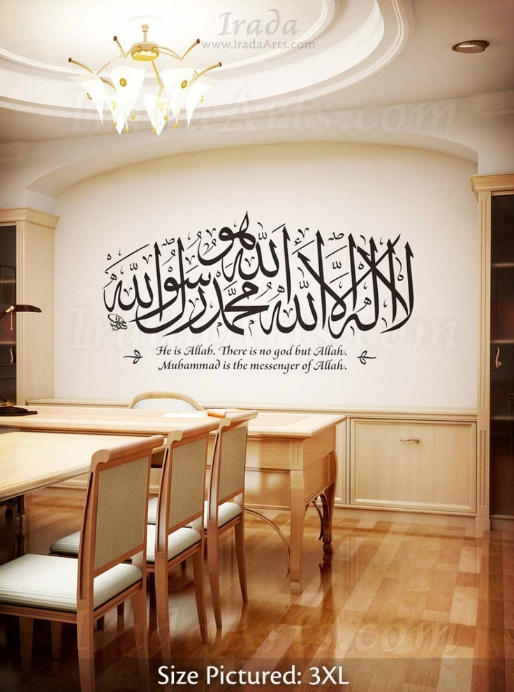 Irada Islamic Wall Art Presents: Shahada [Thuluth Arch] - Irada: Islamic Wall Decals