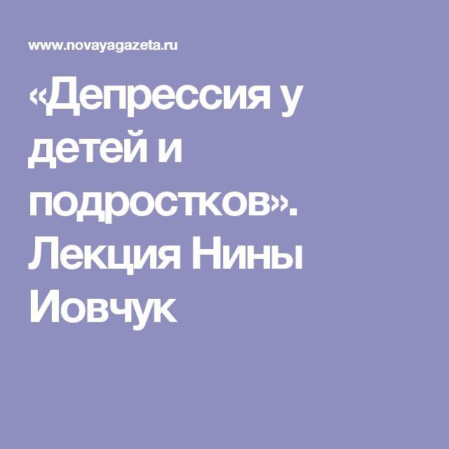 «Депрессия у детей и подростков». Лекция Нины Иовчук