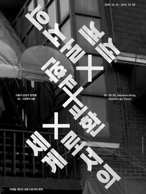 shin dokho, graphics, kanji