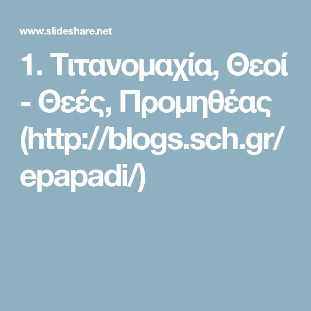 1. Τιτανομαχία, Θεοί - Θεές, Προμηθέας (http://blogs.sch.gr/epapadi/)