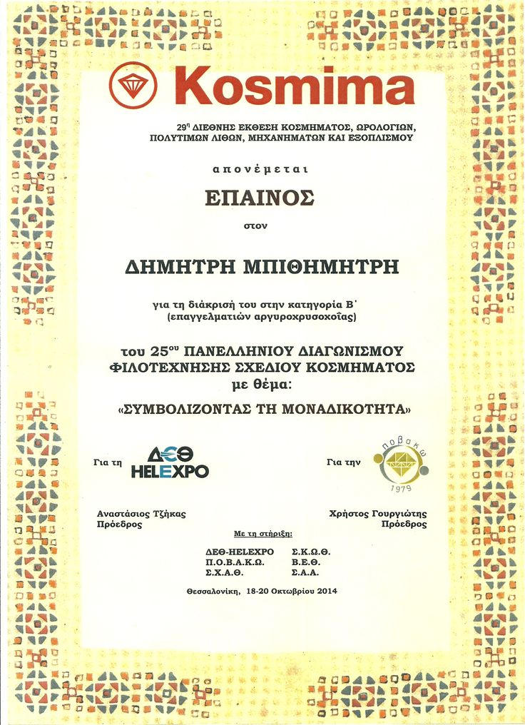 First award in the 25th Hellenic Jewelry Design Competition at KOSMIMA 2014, Helexpo Thessaloniki, Greece - Professionals silversmith.
