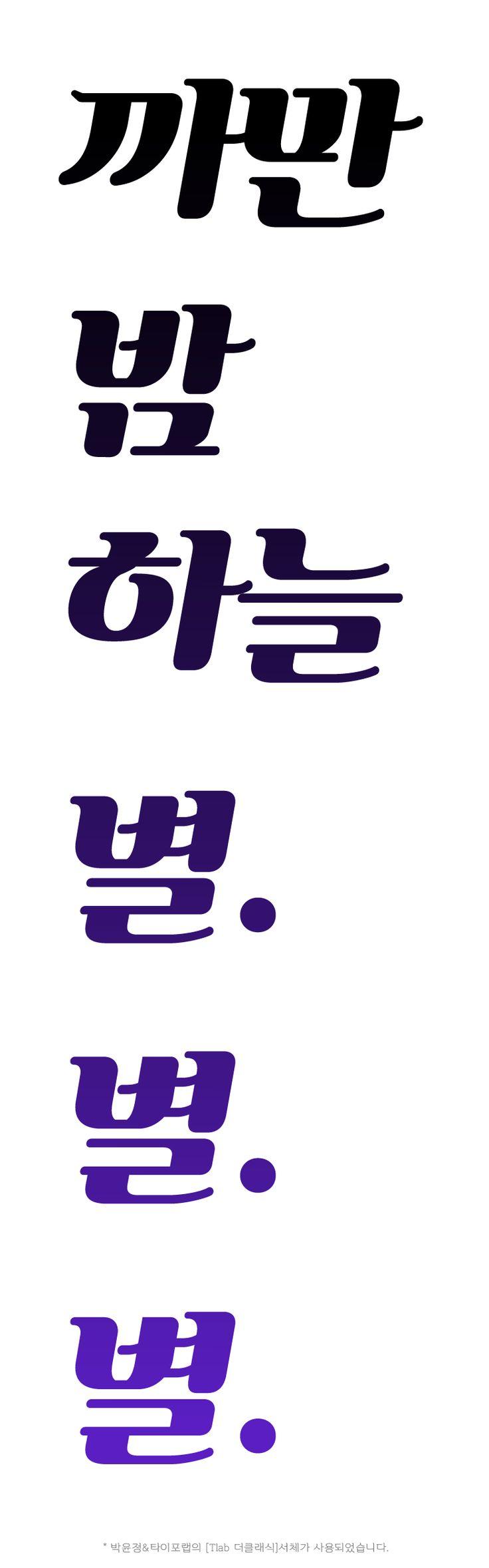 [박윤정&타이포랩]신규서체![PYJ&Typolab] New Typeface!! Tlab Theclassic!! #더클래식 #서체 #박윤정앤타이포랩 #Type #Font #TheClassic #typo