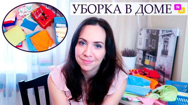 ТРЯПКИ для УБОРКИ. Чистка поверхностей в доме. Nataly Gorbatova