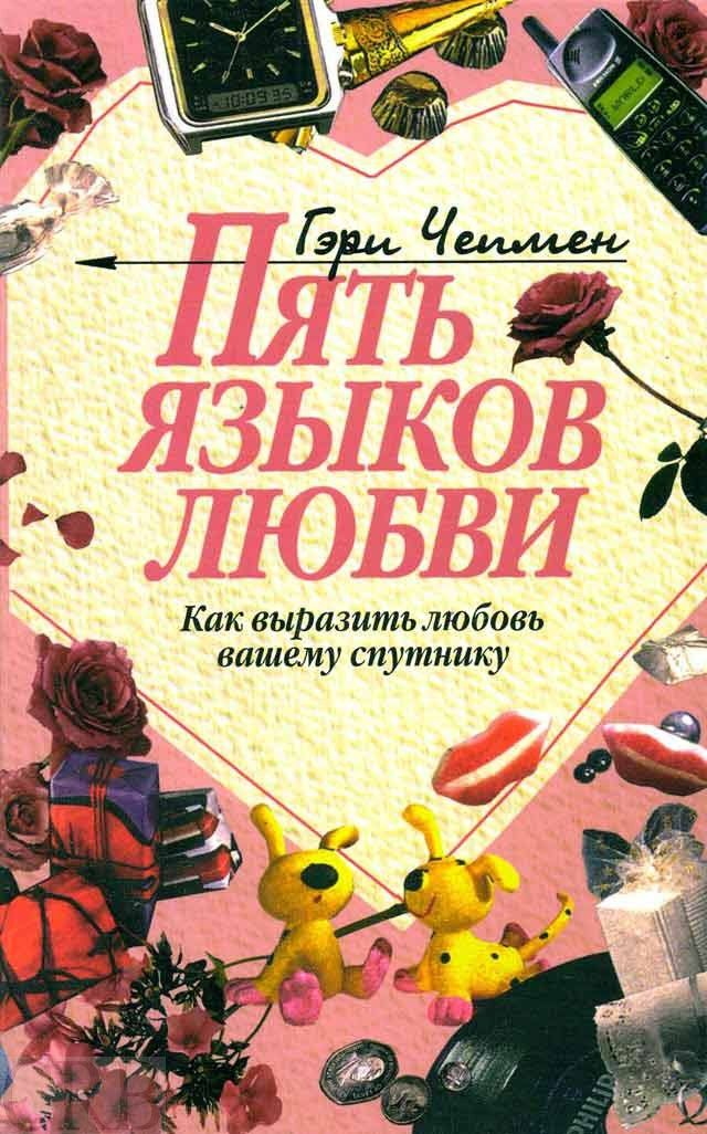 Пять языков любви. Гэри Чепмен Five Languages of Love by Gary Chapman in Russian