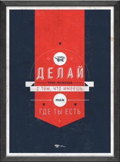Михаил Поливанов Графический дизайн на службе у мотивации