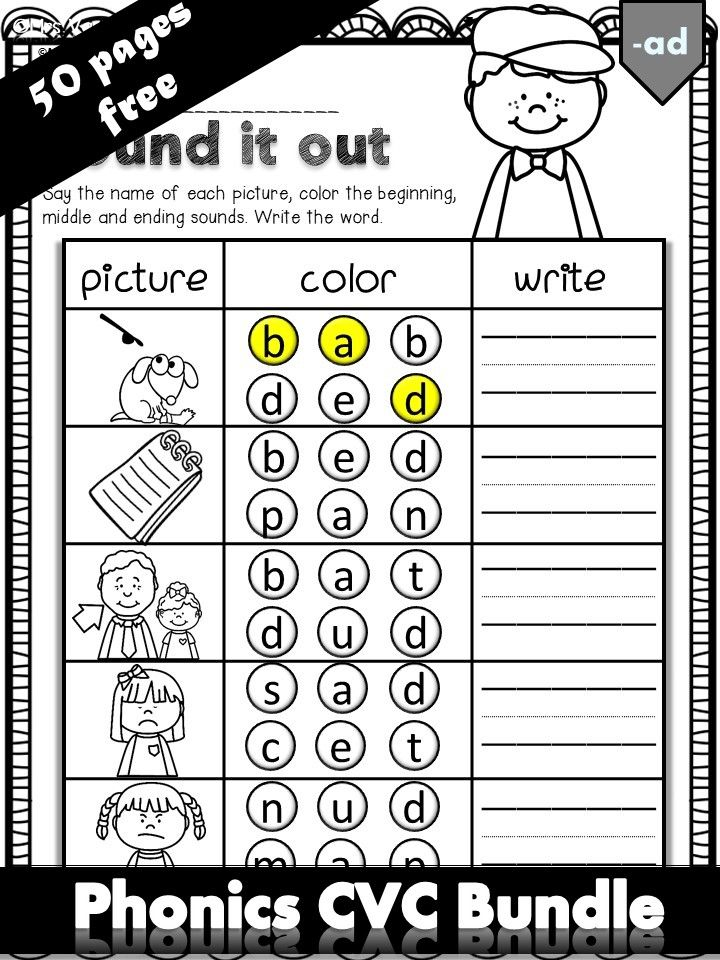 Free Phonics Worksheets Cvc Fluency Bundle