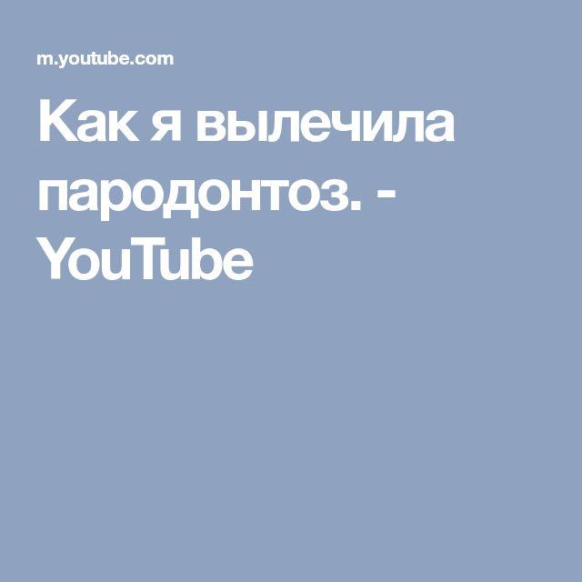 Как я вылечила пародонтоз. - YouTube