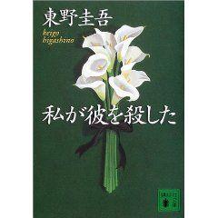 東野圭吾シリーズ。手放すので読んだのを忘れないようにメモ。