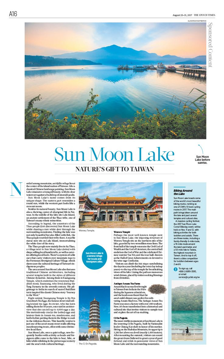Sun Moon Lake: Nature's Gift to Taiwan|The Epoch Times #newspaper #editorialdesign
