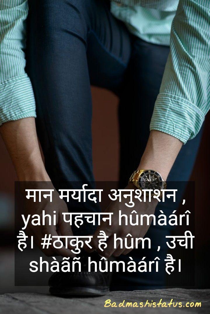 Royal Nawaab Status Rajput Quotes Genius Quotes Attitude Quotes