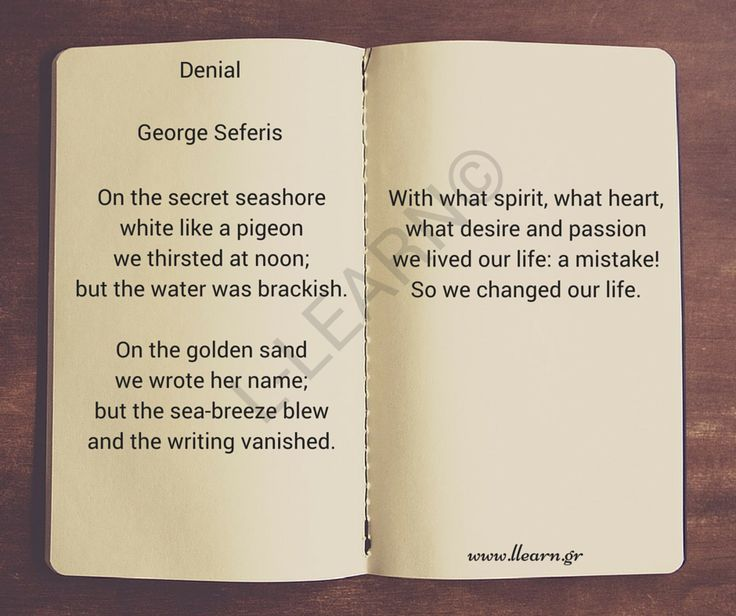 Denial - George Seferis
