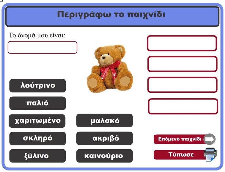 Οι μαθητές επιλέγουν επίθετα που μπορούν να χαρακτηρίσουν την εικόνα που παρουσιάζεται. Στη συνέχεια μπορούν να τυπώσουν την εργασία τους για να ετοιμάσουν μια περιγραφή του παιχνιδιού χρησιμοποιώντας τα επίθετα που έχουν επιλέξει.