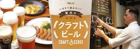 今すぐ飲みたい! 関西のクラフトビール