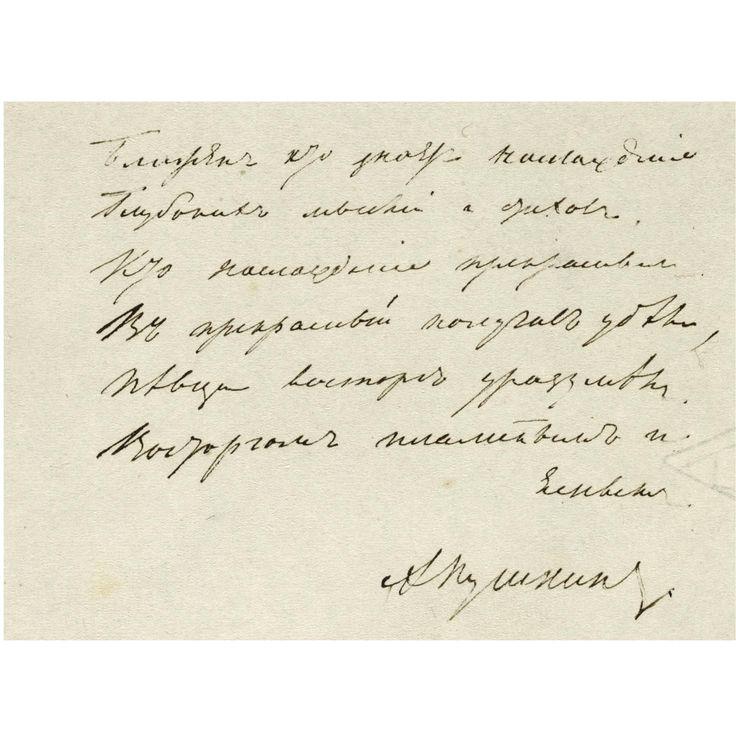 рука Пушкина