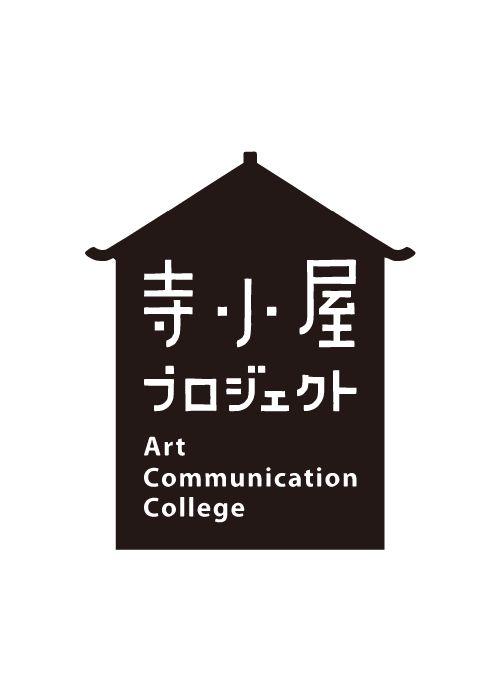 寺小屋プロジェクト Art Communication College | tadakitom.com, 2008