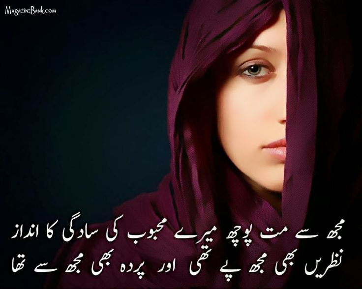 Sad Poetry In Urdu About Love SMS Messages Collection With Wallpapers