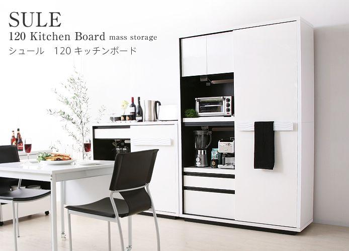 キッチン収納 SULE 120キッチンボード