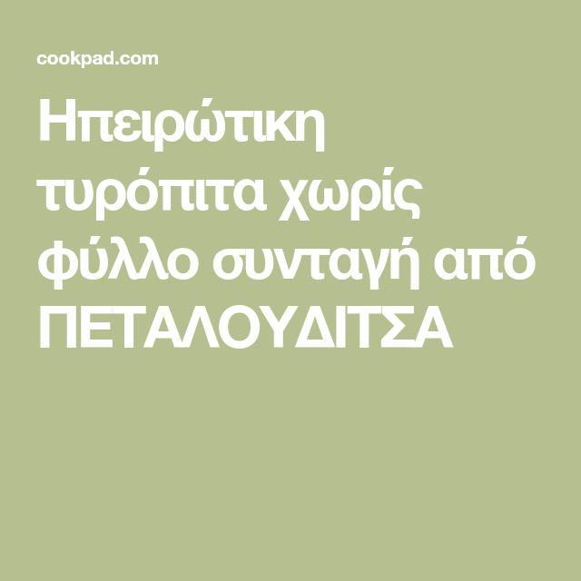 Ηπειρώτικη τυρόπιτα χωρίς φύλλο συνταγή από ΠΕΤΑΛΟΥΔΙΤΣΑ