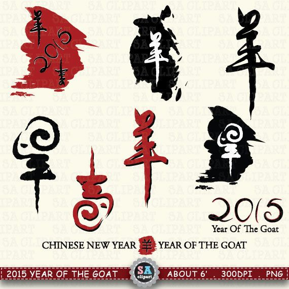 2015 New Year Of  The Goat  CHINESE NEW YEAR  clipart by SAClipArt