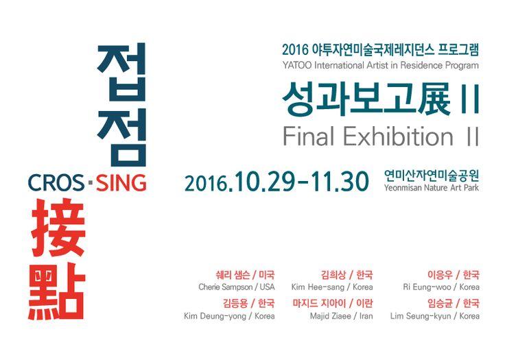 (위 이미지를 클릭하면 전시정보로 이동합니다.)    2016 야투자연미술국제레지던스 프로그램 성과보고전Ⅱ '접점'  YATOO International Artist in Residence Program 2016  Final Exhibition 'Crossing'  쉐리 샘슨(미국) / 김등용(한국) / 김희상(한국)