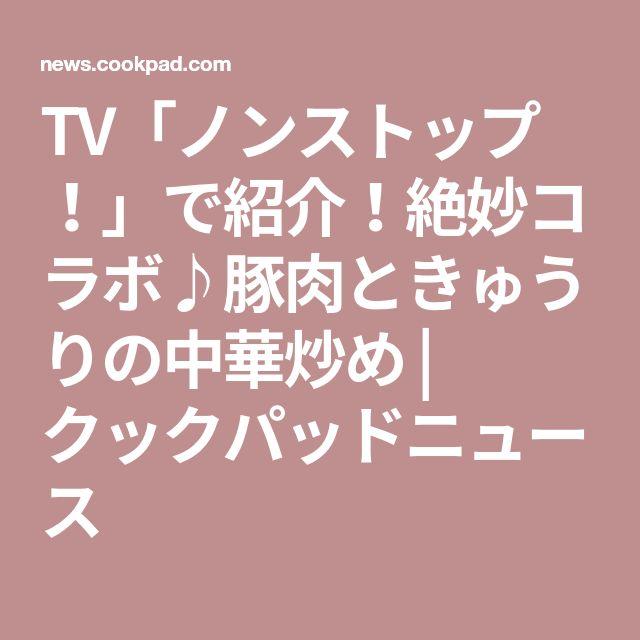 TV「ノンストップ!」で紹介!絶妙コラボ♪豚肉ときゅうりの中華炒め   クックパッドニュース