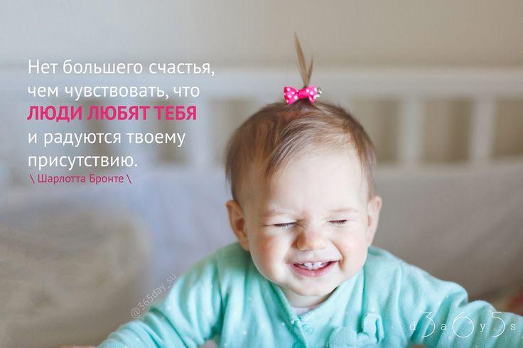 Люди любят тебя...   Наш новый проект: 365day.su/planeta  #ШарлоттаБронте #счастье #чувство #люди #любить #радоваться #присутствие #календарь #цитаты #365day #великиеслова #цитатокартинки #подарок #9мая #деньпобеды