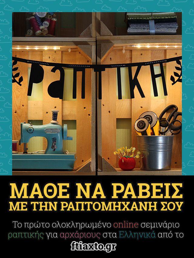 Μάθε να ράβεις με την ραπτομηχανή σου! To πρώτο ολοκληρωμένο online σεμινάριο ραπτικής για αρχάριους στα Ελληνικά από το Ftiaxto.gr είναι γεγονός...