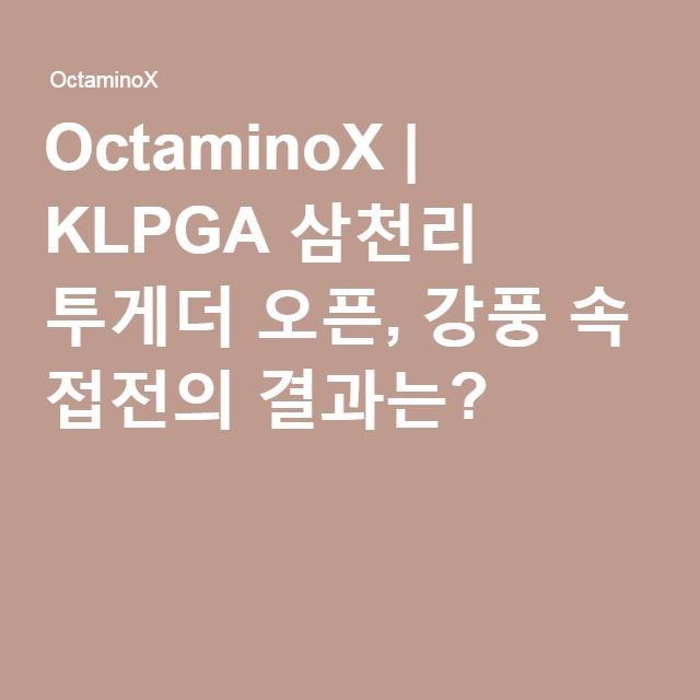 OctaminoX | KLPGA 삼천리 투게더 오픈, 강풍 속 접전의 결과는?