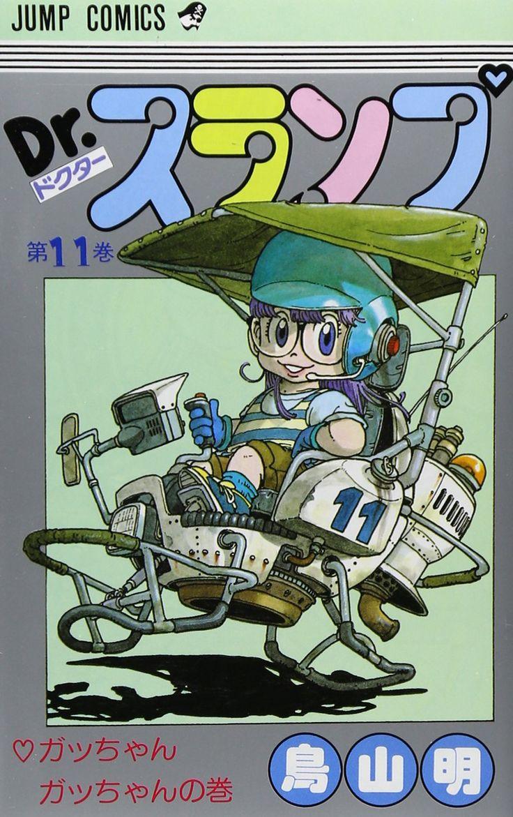 Amazon.co.jp: Dr.スランプ (第11巻) (ジャンプ・コミックス): 鳥山 明: 本