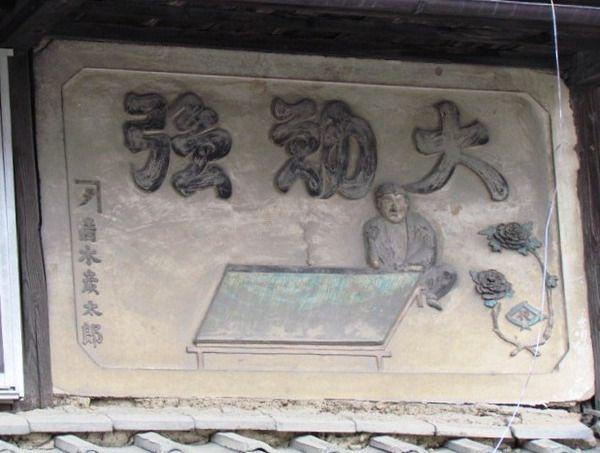 Kotee Sign for Japanese Mat dealer (Tatami Shop).   鏝絵看板 長野県長野市松代  matsushiro, Nagano Japan