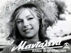 Alikh Vougiouklaki ~ Mantalena