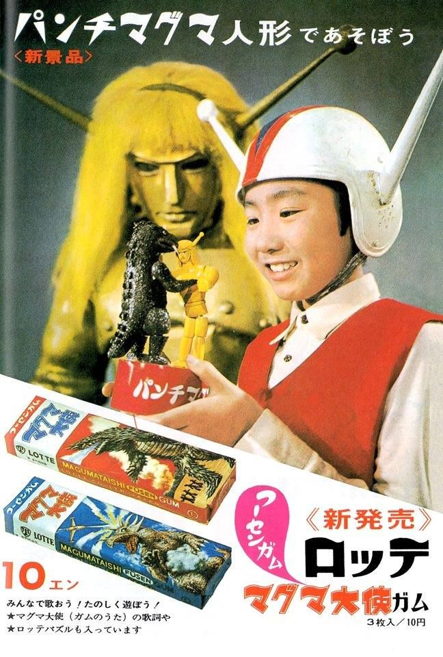 """Advertisement for Ambassador Magma """"boxing"""" toys, based on the popular children's television series, Japan, 1966-67, maker unknown. In the United States Ambassador Magma was syndicated in dubbed form as The Space Giants many years after its Japanese airing, and was regularly aired beginning in 1978 on Atlanta, Georgia-based Superstation TBS."""