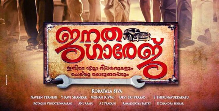 janatha garage malayalam movie poster images gallery