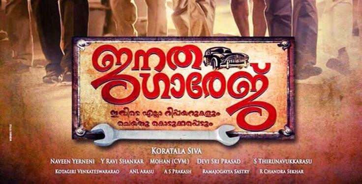 janatha garage malayalam movie poster images gallery