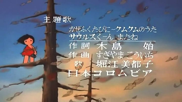 Manga Wanpaku Oomukashi Kum Kum (1975)  まんが・わんぱく大昔クムクム OP