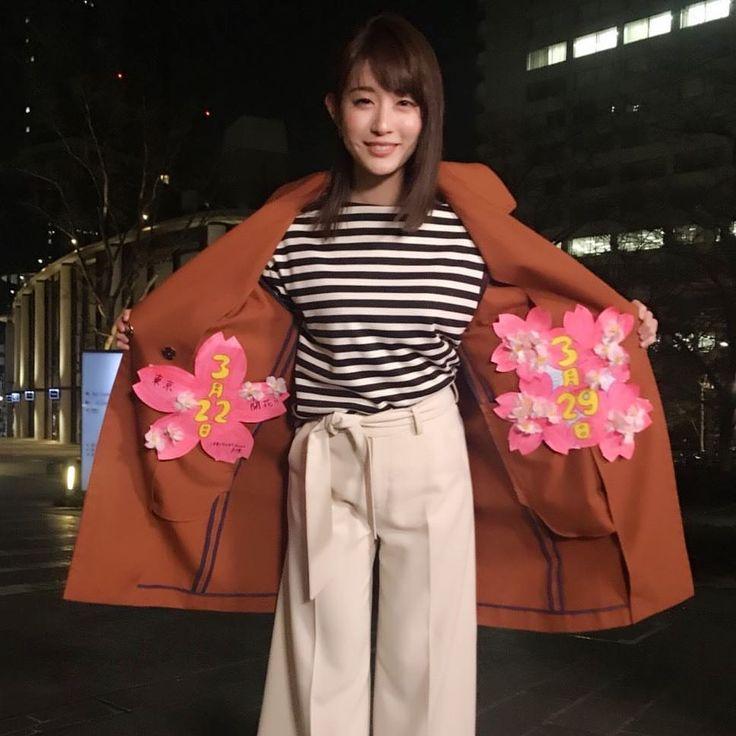 いいね!1,245件、コメント38件 ― 新井恵理那のNキャス公式インスタグラムさん(@tbs_nc_erina_arai)のInstagramアカウント: 「今日はお出かけ日和でしたね!(*^◯^*)春はもうすぐそこ…東京の桜の開花は3月22日、満開は3月29日になる予想♪♪お花見するのを心待ちにしたいです♪ #新井恵理那…」