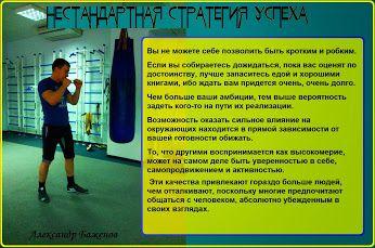 Александр Баженов – Google+ НЕСТАНДАРТНАЯ СТРАТЕГИЯ УСПЕХА